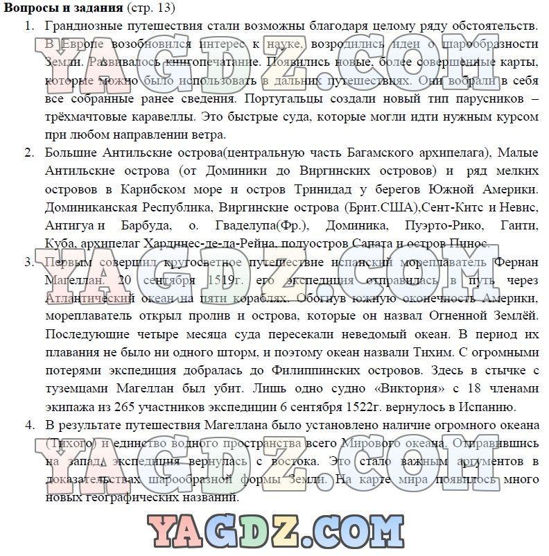 Перевод happy english 5 класс reader