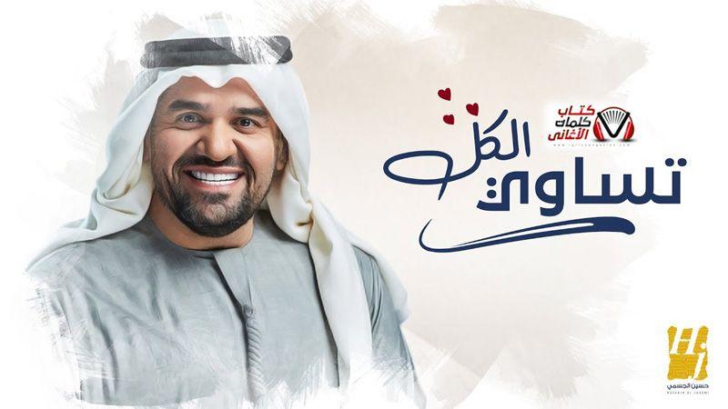 كلمات اغنية تساوي الكل حسين الجسمي All Songs Songs My Music