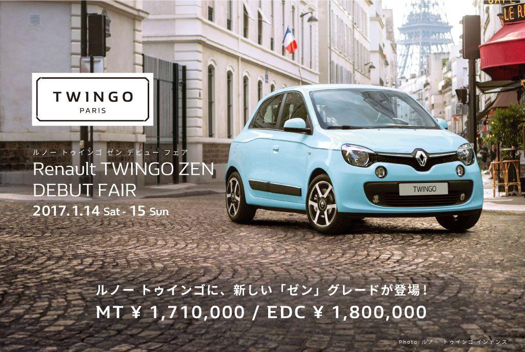 Renault Japon Official Web Site 1 14 土 1 15 日