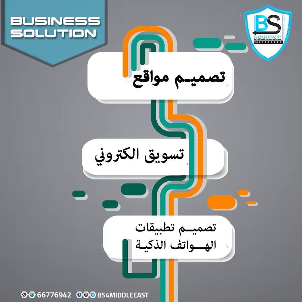 نقدم لكم خدماتنا من تصميم مواقع تصميم تطبيقات الايفون والأندرويد تسويق الكتروني اتصل بنا 66776942 965 الكويت كويت كويتين كويتيات Solutions Business