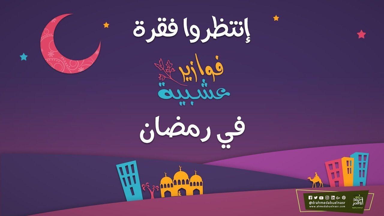 انتظروا فقرة فوازير عشبية في شهر رمضان قريبا فوازير عشبية الدكتور أحمد أبو النصر سر صحتك من الطبيعة مستخلصات نب Movie Posters Movies Poster