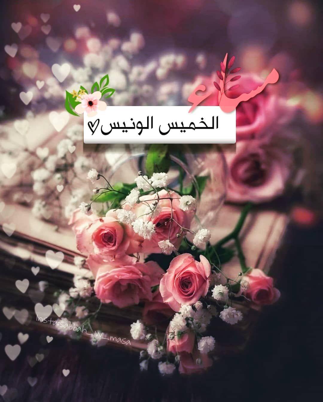 صبح و مساء On Instagram اسعد الله مساكم مساء الورد تصميم تصاميم السعودية صبح ومساء رمضان مسيتوا بالخي Light Box Light Box