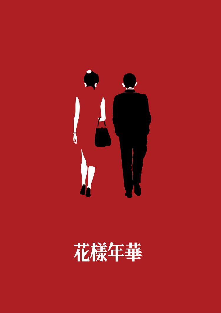 In The Mood For Love 花樣年華 In 2020 Love Posters Movie