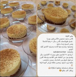 اشهى الحلويات والوجبات السريعه حلى القرفة Food Receipes Food Arabian Food
