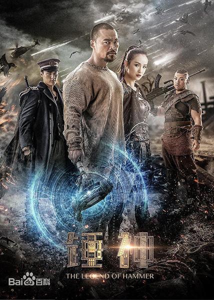 Nonton The Legend Of Hammer 2020 Film Bioskop Online