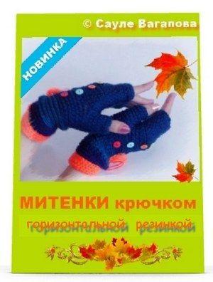 fingerless crochet horizontal elastic band