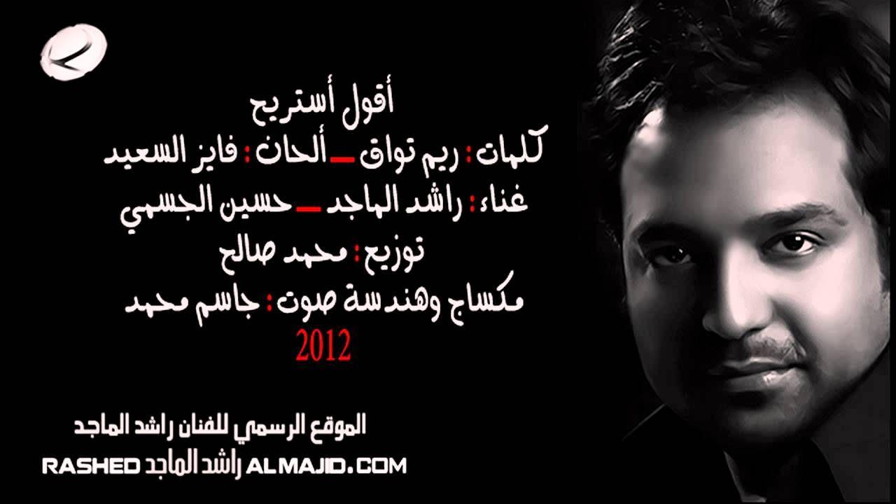 أقول أستريح راشد الماجد حسين الجسمي 2012 Youtube Movie Posters Movies Poster