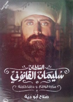 السلطان سليمان القانوني مرارة الواقع ودراما كادبة Arabic Books Books Free Books Download