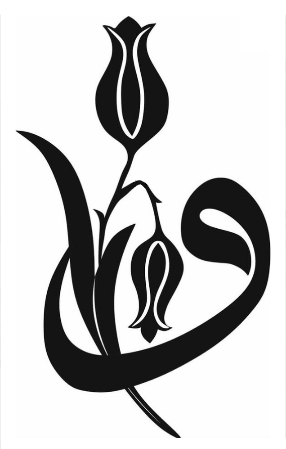 Vav Lale Filografi Deseni Sanat Islami Sanat Tablolar