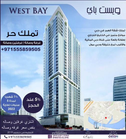 نشر في حساب إعلانات السعودية الدولة Dubai الموبايل 00971555859505 معلومات الإعلان عرض نهايه ال Dubai Mall Property Development Khalifa Dubai