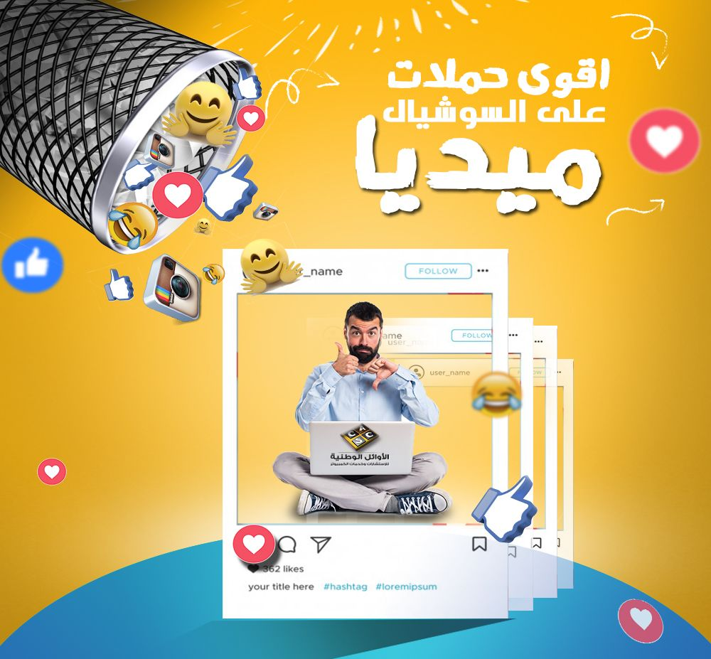 Social Media Ads تصميمات السوشيال ميديا بالفوتوشوب Social Media Banner Social Media Poster Photoshop Design