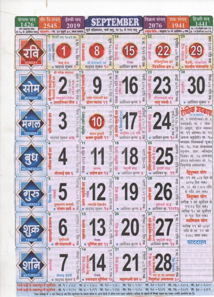 Hindi Calendar September 2019 with today Panchang