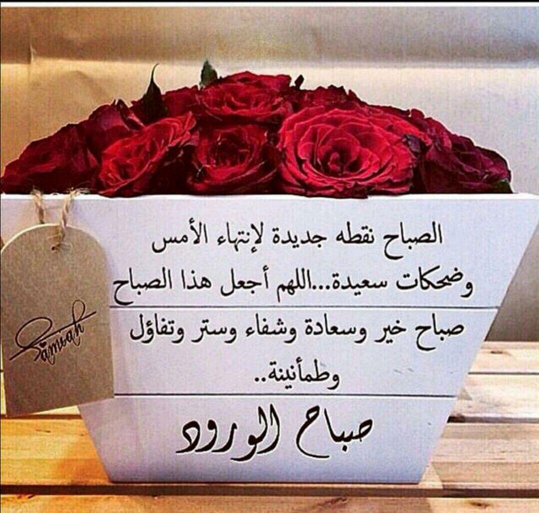 مدونة عمو Good Morning Arabic Morning Greeting Place Card Holders