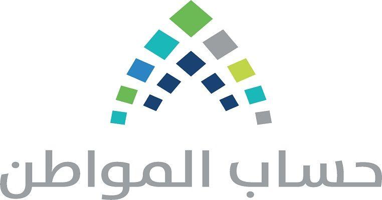 طريقة التسجيل في حساب المواطن السعودي شرح بالصور Tech Company Logos Arab News