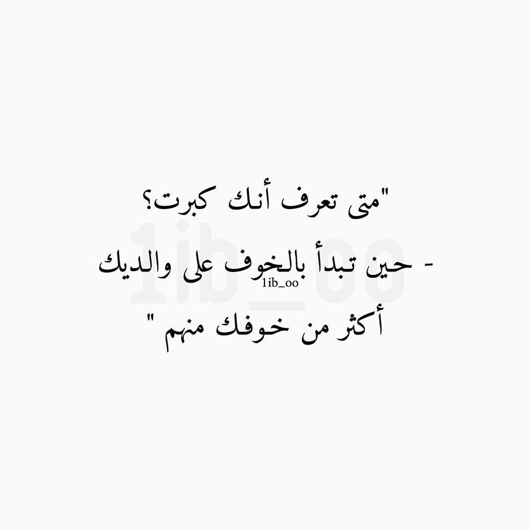 𓆩 𝐒𝐌𝐎𝐊𝐄 دخان 𓆪 On Instagram اللهم أحفظ ابي وامي فأني ارى بهم نعيم الدنيا Arabic Quotes Quotes Arabic