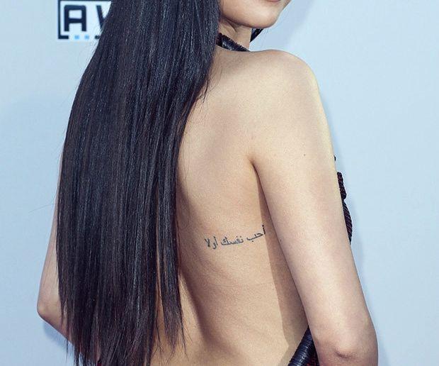 Selena Gomez Arabic Tattoo