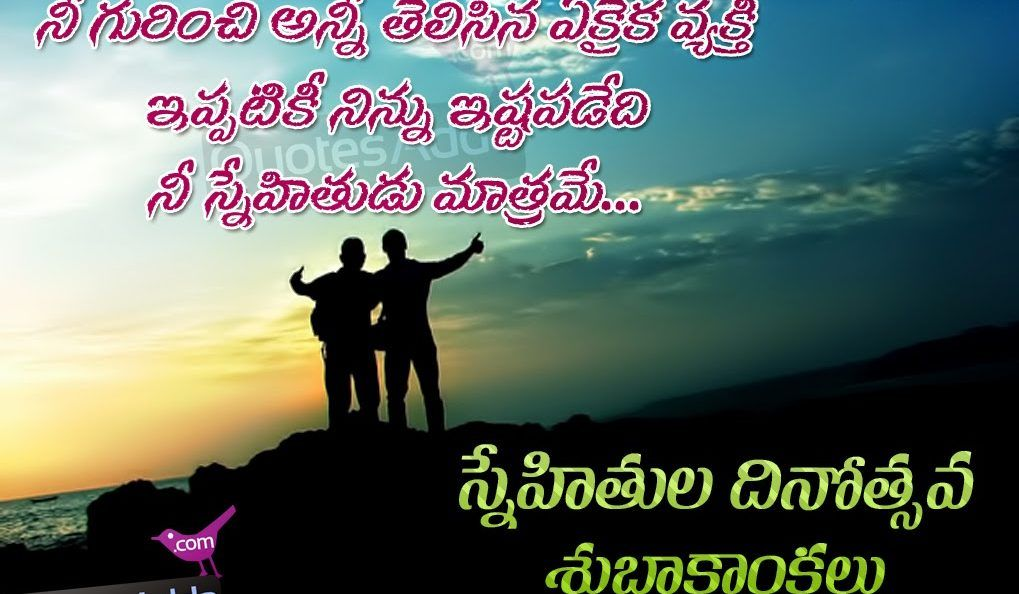 Awesome Happy Friendship Day Quotes In Telugu 2017 Best
