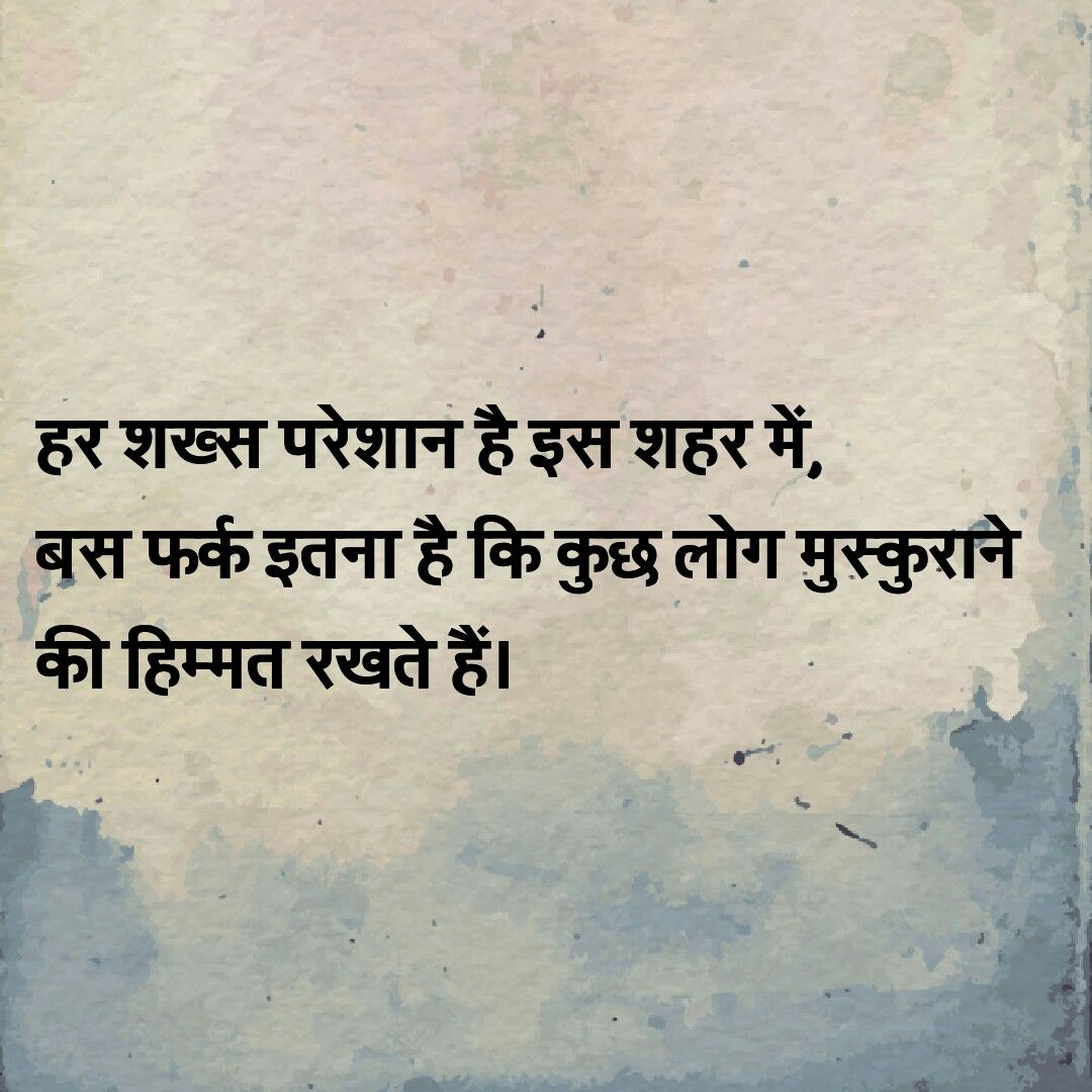 Pin By Jagvir On Shayari (poetry)