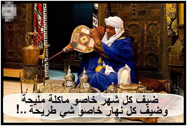 امثال مغربية شعبية قديمة Middle Eastern Art Tea Culture Eastern Art
