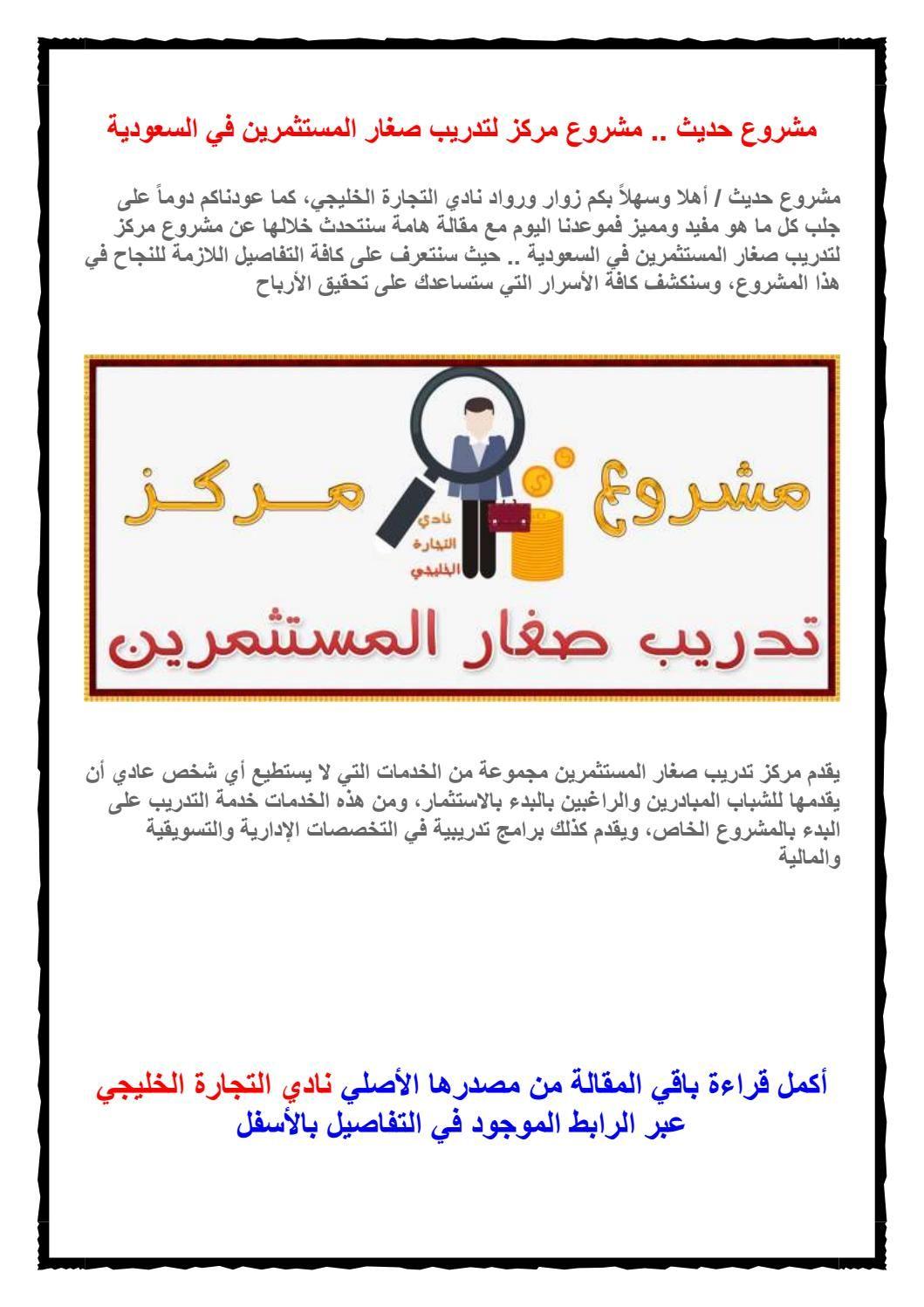 مشروع حديث مشروع مركز لتدريب صغار المستثمرين في السعودية Microsoft Word Document Words Microsoft Word