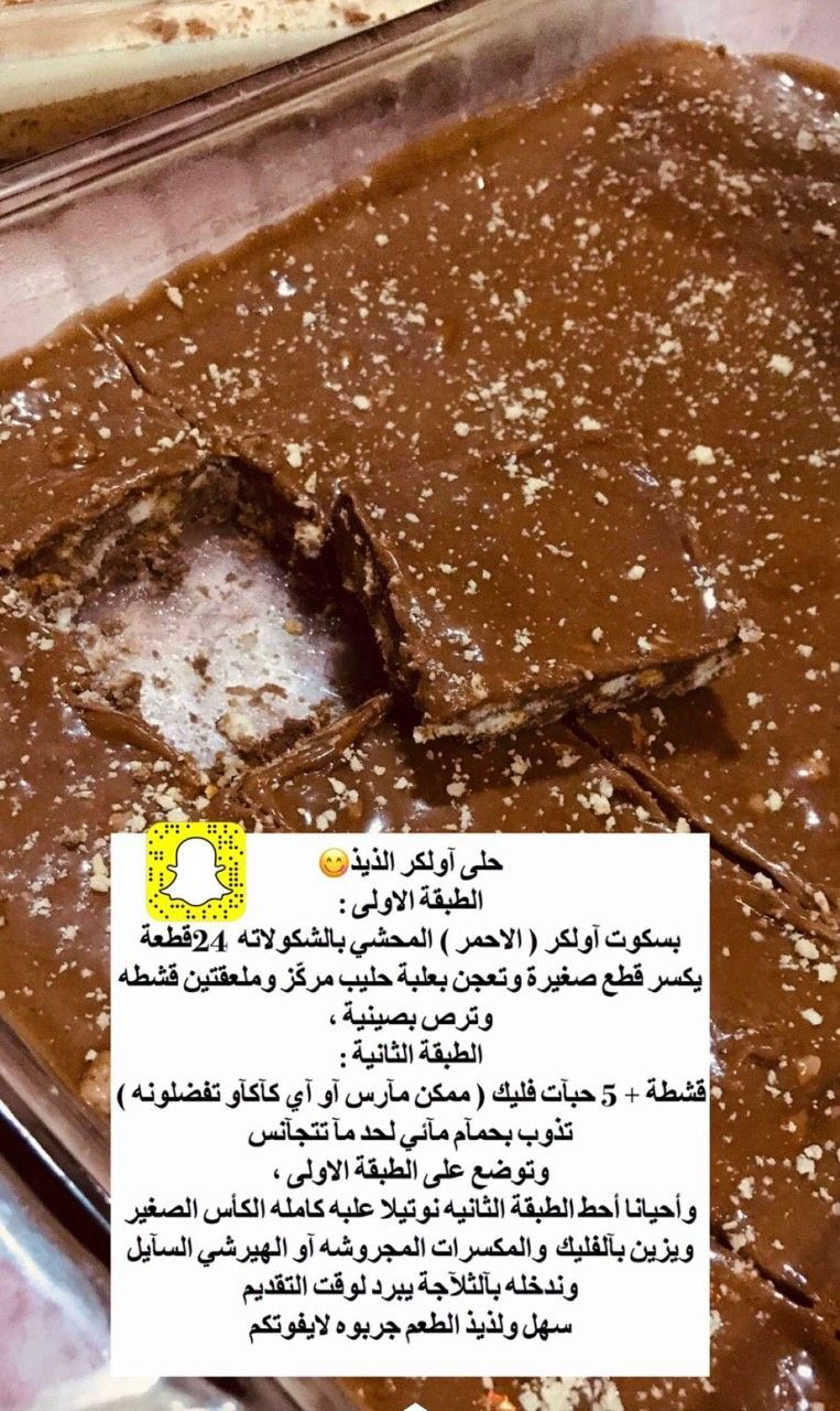 حلى أولكر ساندويش Food Receipes Yummy Food Dessert Arabic Sweets Recipes