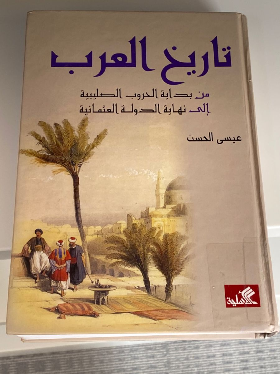 Pin By ز لال On Developpement Personnel Books Book Recommendations Books To Read