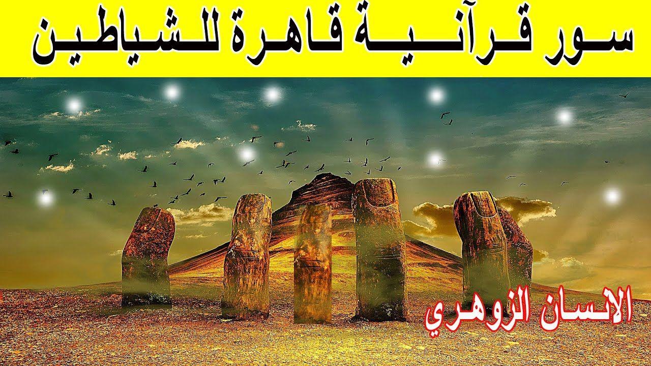من افضل السور القرآنية للتعامل مع الشياطين والجان الانسان الزوهري