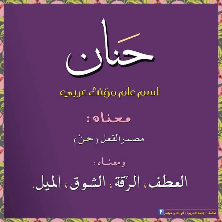 اسم حنان معنى اسم حنان في اللغة العربية | اللغة العربية | Arabe ...