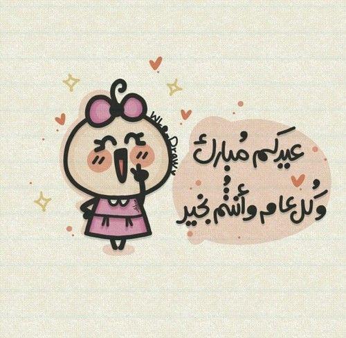 كل عام وأنتم بخير Eid Stickers Eid Greetings Happy Eid
