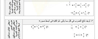 اسئلة نماذج اختبار الفترة الثالثه رياضيات سادس ابتدائى الفصل ثاني Math Math Equations Equation