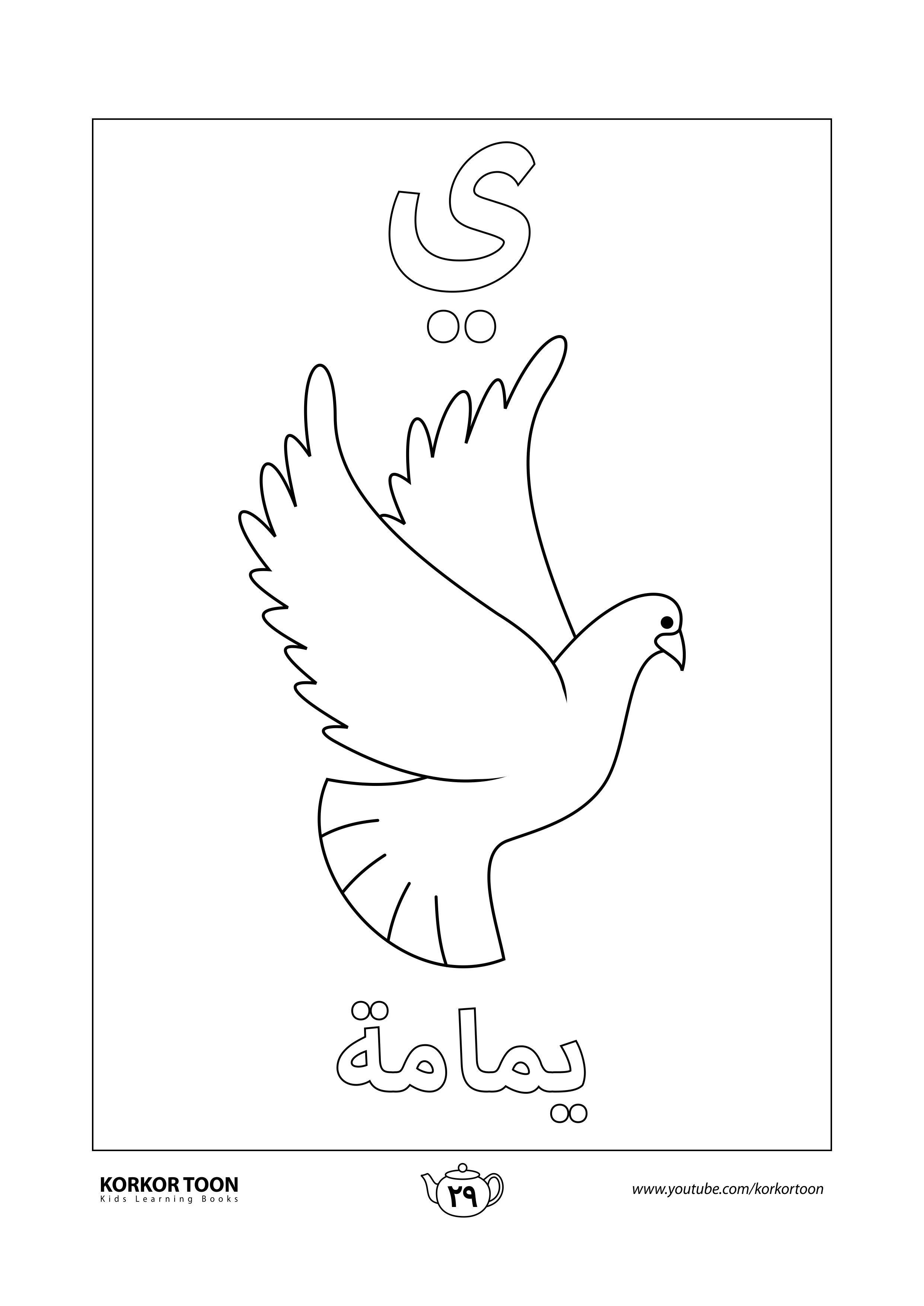 صفحة تلوين حرف الياء كتاب تلوين الحروف العربية للأطفال Learning Arabic Crafts Ebooks