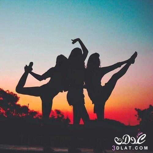 أجمل صور عن الصداقة 2020 صور صداقة بنات روعة الصور المعبرة عن الصداقة الحقيقية Friend Pictures Best Friend Pictures Friends Photography