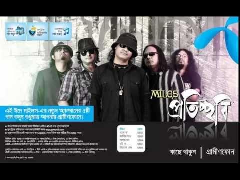 Bangla Song By Miles Priotoma Megh Songs Youtube Incoming Call