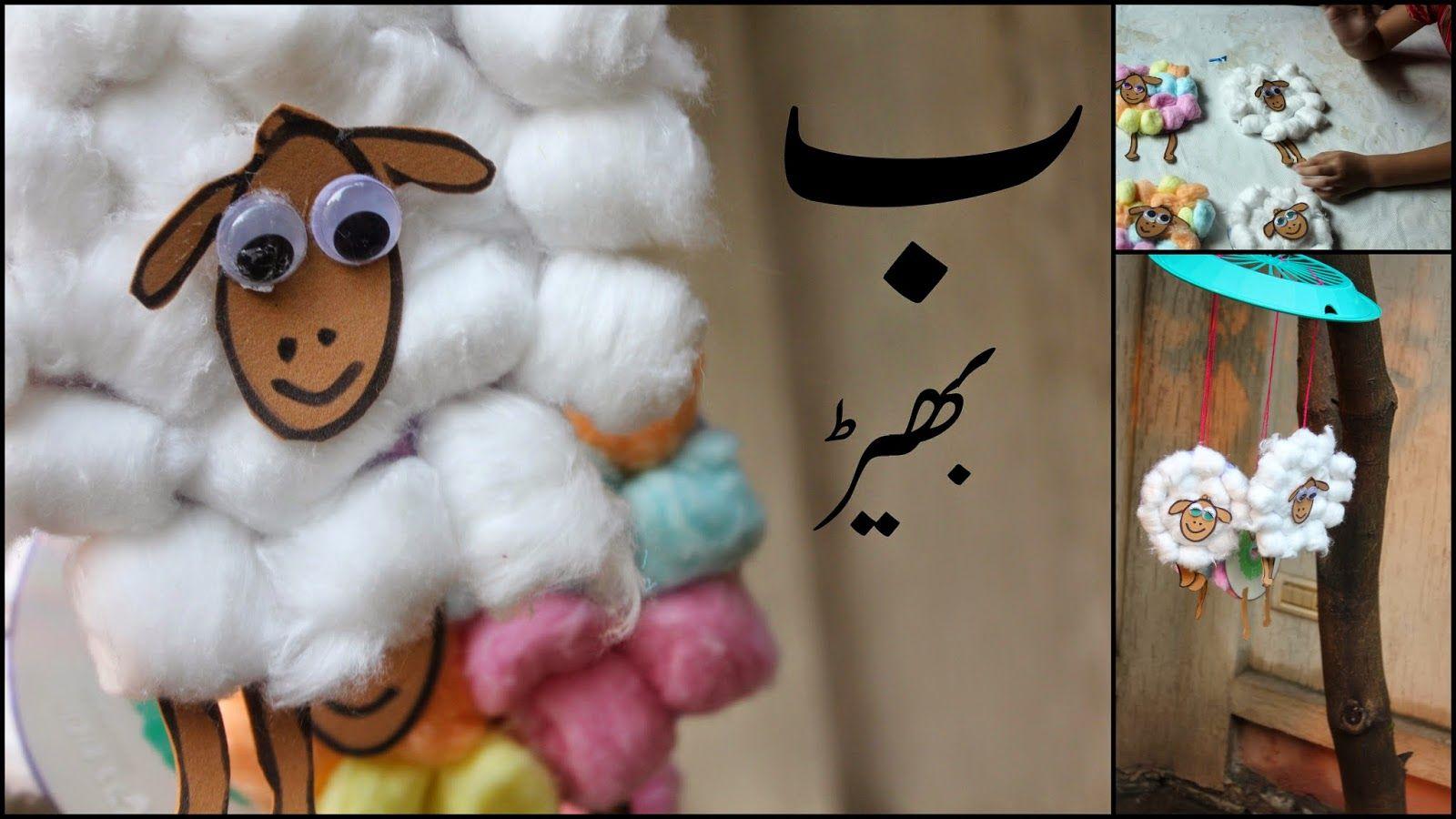 Alif Bay Pay Sheep Craft