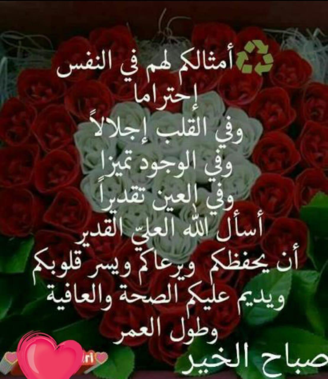 Pin By Manal On صباح الخير Good Night Messages Good Morning Flowers Good Morning Arabic