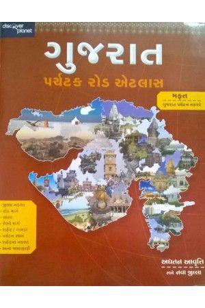 Gujarat Tourist Road AtlasGujaratMapGujarati Gujarati Books