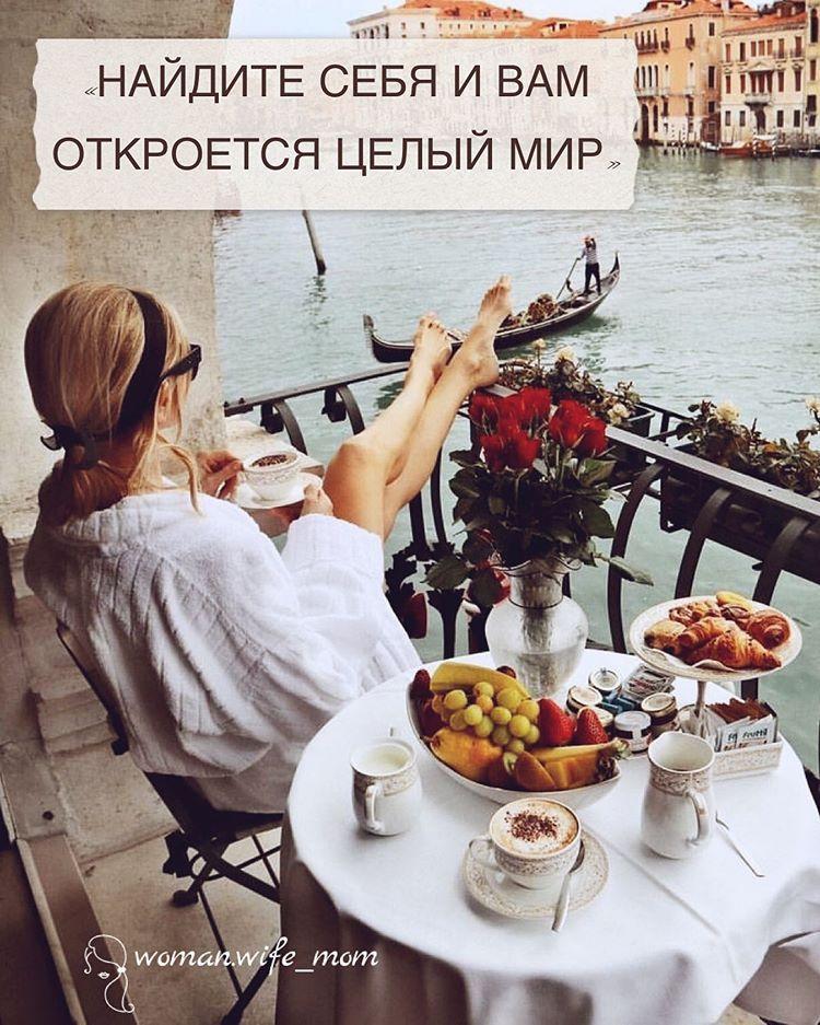 Женский блог • Харьков в Instagram: «❝ Найдите себя и Вам откроется целый мир ❞ #womanwifemomi ⠀ Как найти себя и свою «нишу» среди тысячи и тысячи других, которые уже…»