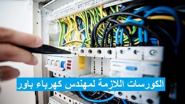هندسة طبيعة عمل مهندس الكهرباء الهندسة الكهربائية مقاولات كهرباء كورس كهرباء مقاولات كورسات ك Electrical Engineering Power Engineering Engineering Courses