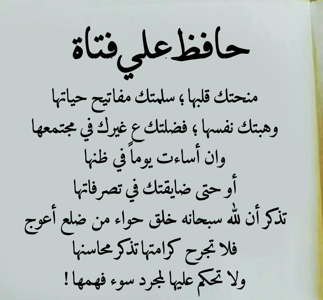 صورواتس مكتوب عليها صورواتس عليها مكتوب Arabic Quotes Quotes Arabic