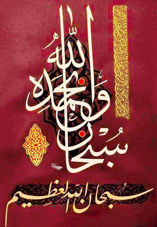 Desertrose سبحان الله وبحمده سبحان الله العظيم Calligraphy Art Islamic Calligraphy Painting Islamic Art Calligraphy Islamic Calligraphy