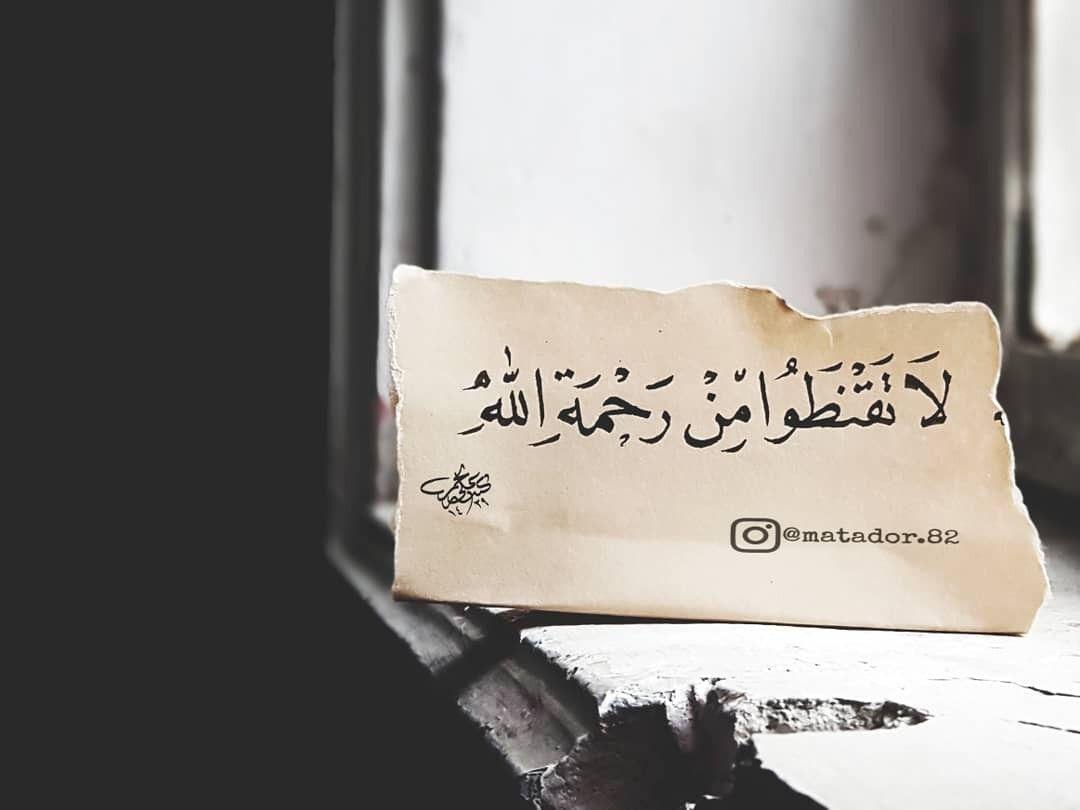 لا تقنطوا من رحمة الله العراق خط عربي Islamic Quotes Quran Wonder Quotes Islamic Quotes