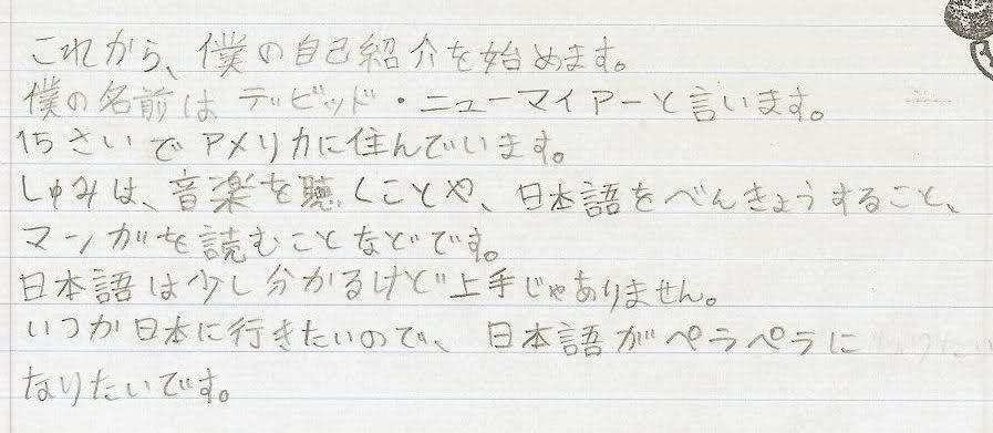 japanese handwriting week summer japanese class  all things