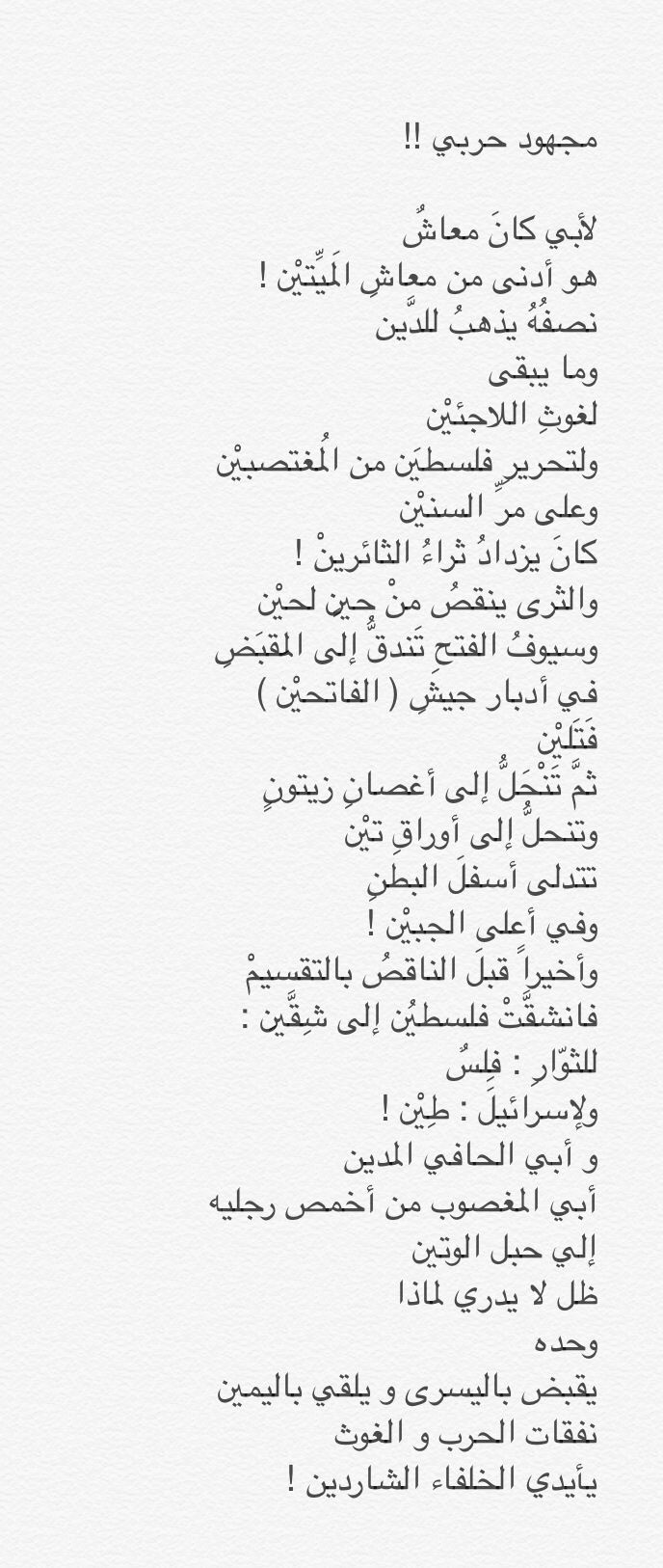 Pin By Ice On Literature Arabic Poetry Pretty Words Arabic Typing