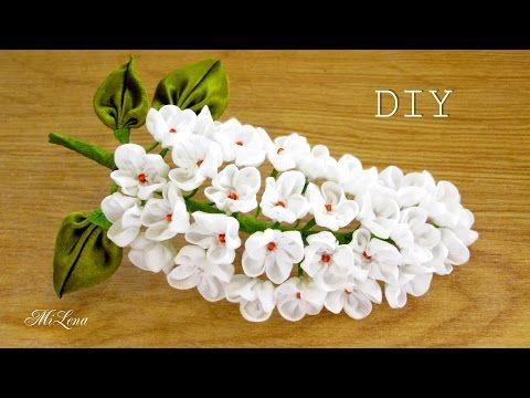 СИРЕНЬ ИЗ ЛЕНТЫ, МК / DIY BRANCH OF LILAC - YouTube