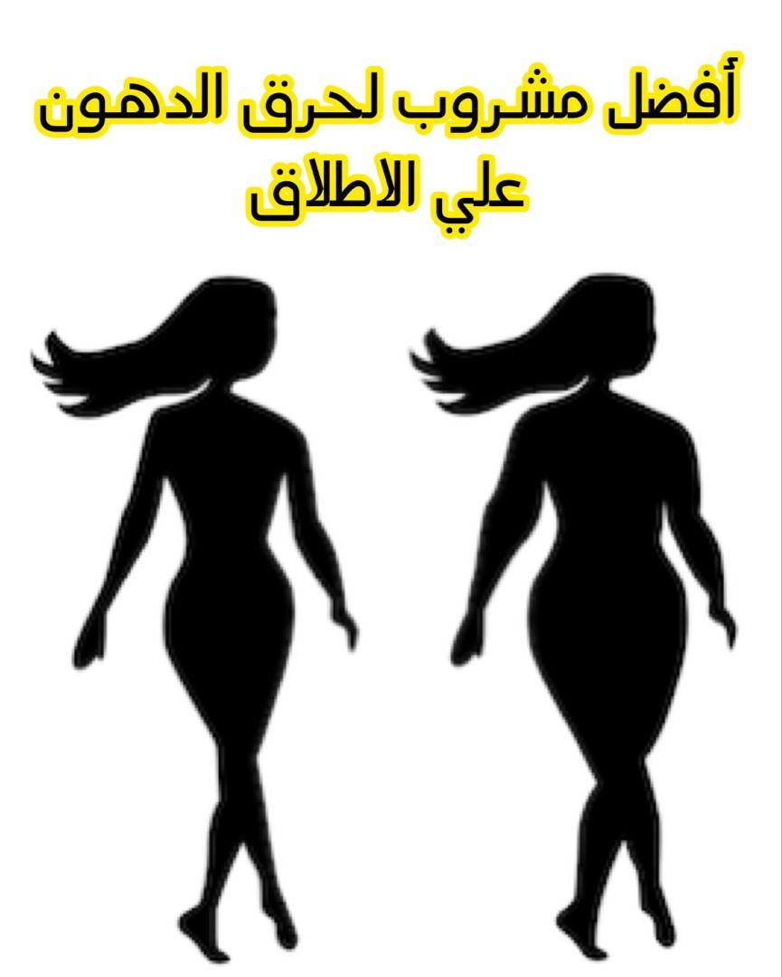 المشروب السحري في رمضان لتخسيس الكرش وإنقاص الوزن افضل وقت لشربه في رمضان Youtube Human Silhouette Movie Posters Silhouette