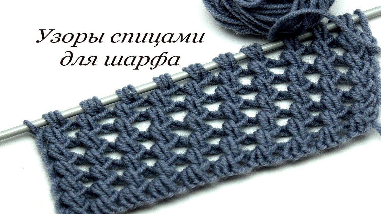 узоры для вязания ажурного шарфа