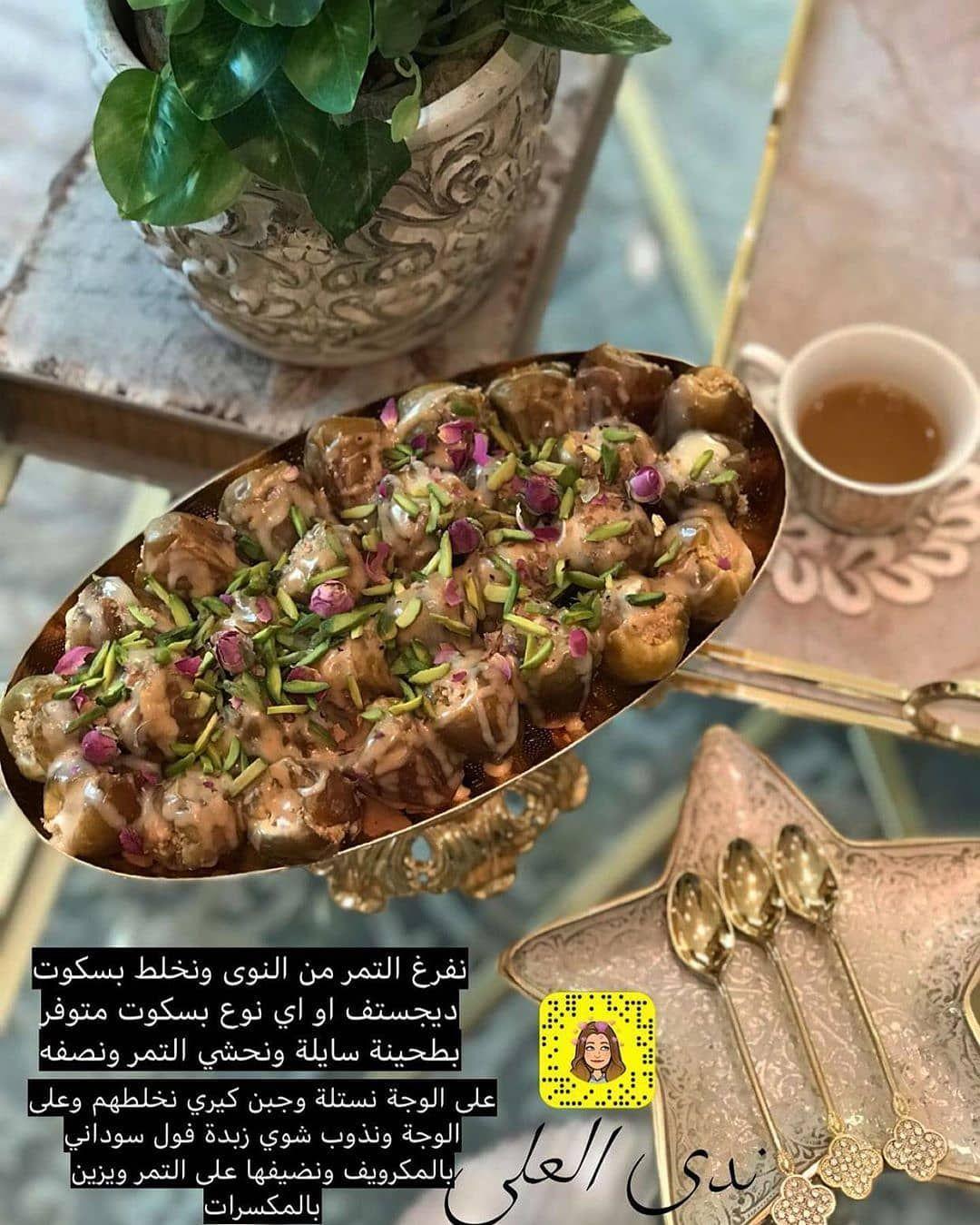 مطبخ أجمل إحساس On Instagram اللهم أسعد قلب كل من ذكرك وصلى على نبيك تمر محشي بطريقة المبدعة Nada668 Arabic Food Recipes Food