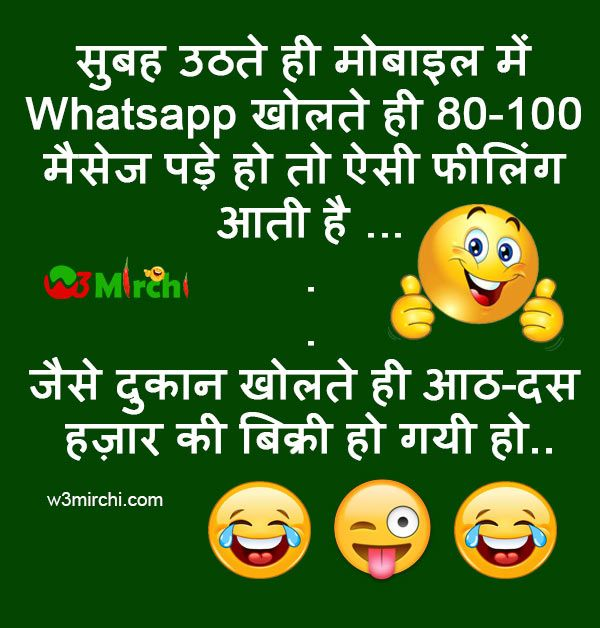 Hindi Funny Picture Quotes: Whatsapp Joke In Hindi