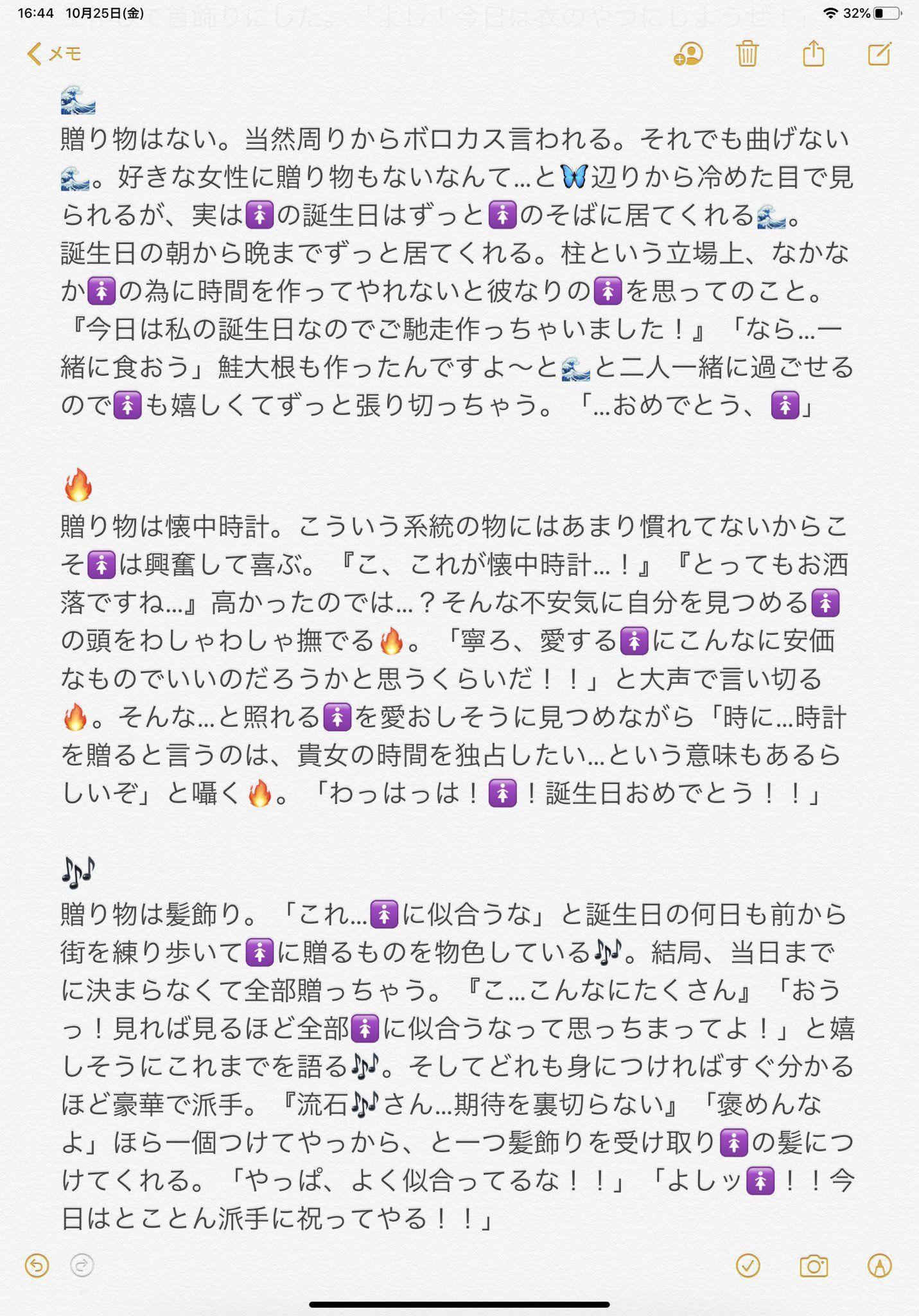 夢 小説 義勇 冨岡