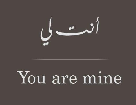 Arabic Quote - you are mine - smsm - SMTE
